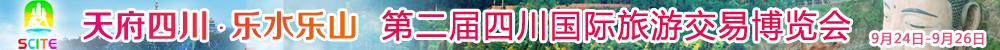 第二届四川国际旅游交易博览会